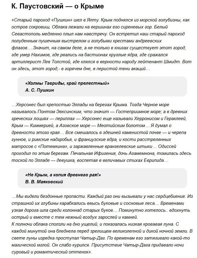 о Крыме классики
