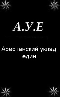 что означает и как переводится слово АУЕ