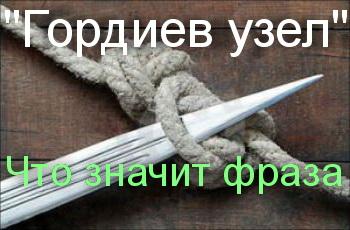 гордиев узел что значит эта фраза