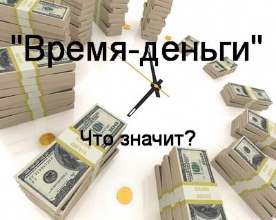 что значит время деньги