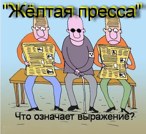 желтая пресса что значит