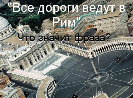 все дороги ведут в рим что значит
