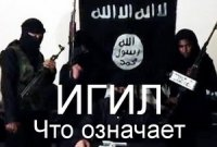 Что означает ИГИЛ - ДАИШ расшифровка
