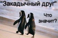 Что означает выражение