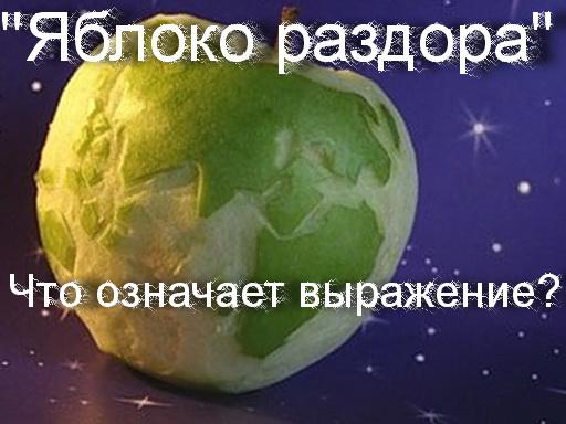 яблоко раздора что значит