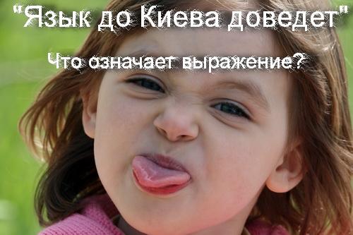 язык до кива доведет что значит