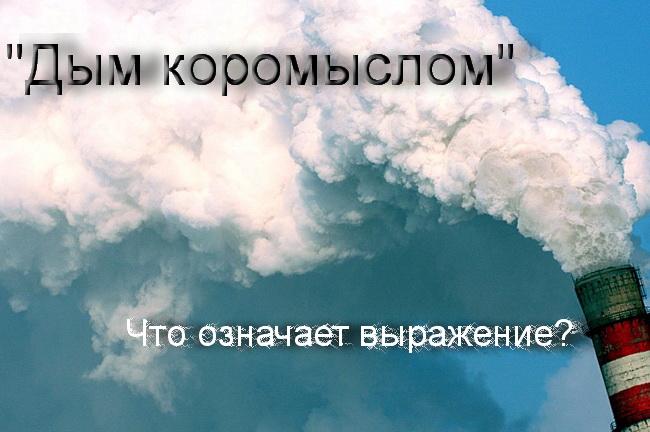 дым коромыслом что значит