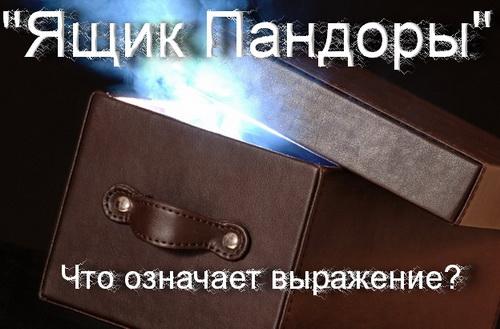 ящик пандоры что значит