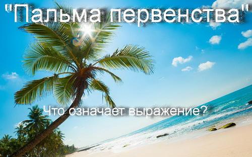 пальма первенства что значит