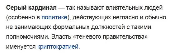 серый кардинал википедия