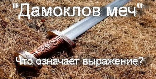 дамоклов меч что означает