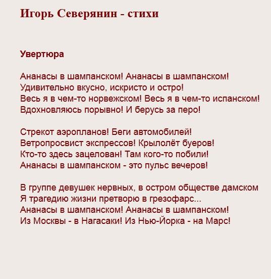 ананасы в шампанском стихи Игоря Северянина