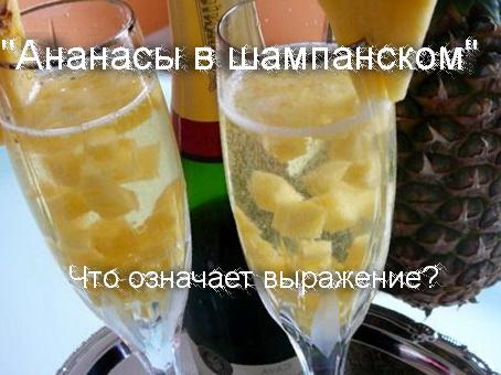 ананасы в шампанском что значит