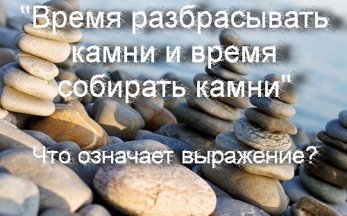 время разбрасывать камни время собирать камни что означает