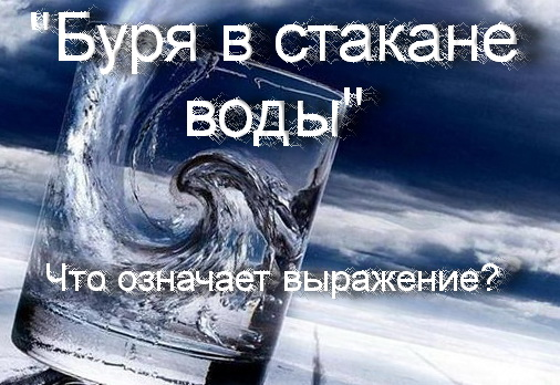 буря в стакане воды что означает