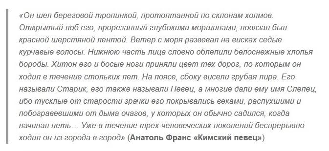 Анатоль Франс 'Кимский певец'