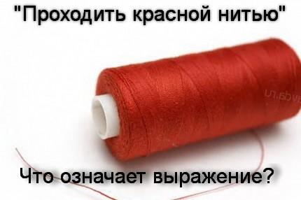 проходить красной нитью что значит