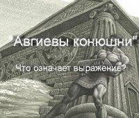Что означает фразеологизм «Авгиевы конюшни»?