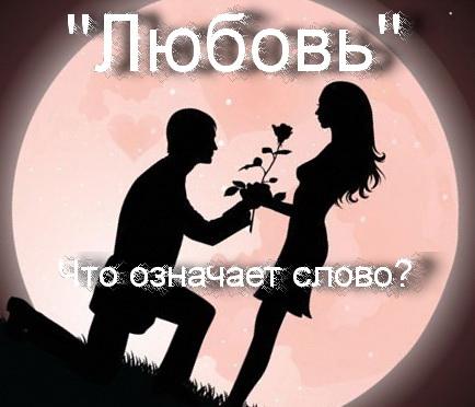 любовь что такое