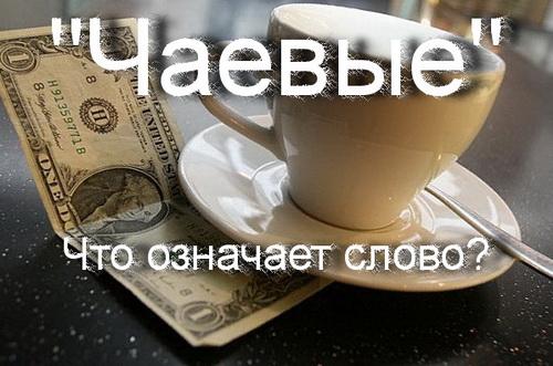 чаевые когда надо давать