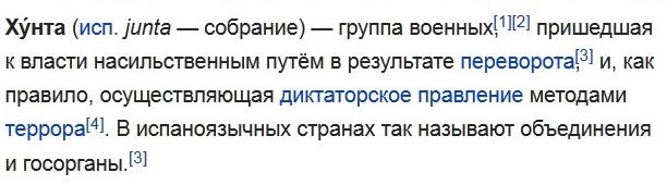 хунта в википедии