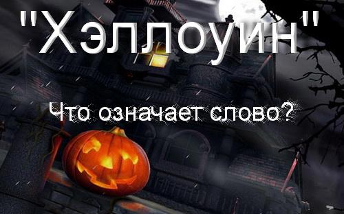 хэллоуин что это