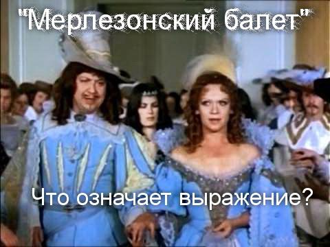 мерлезонский балет что это