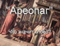 Что означает слово