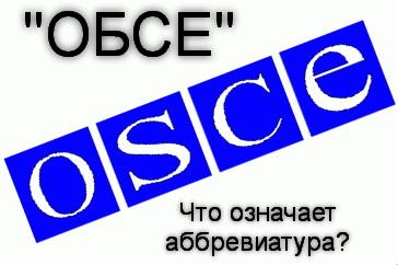 что такое ОБСЕ