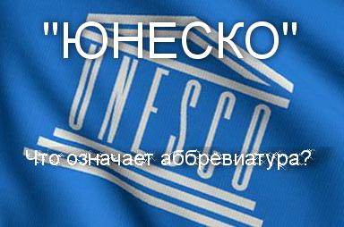 ЮНЕСКО расшифровка