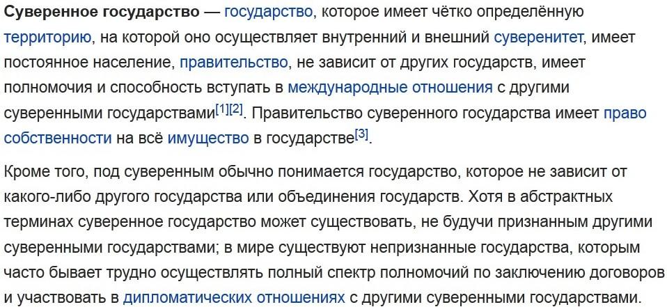 суверенное государство википедия