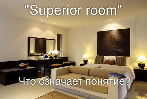 superior room что это