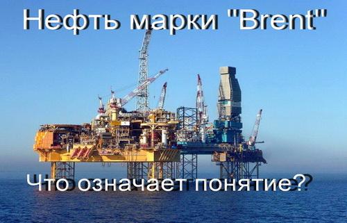нефть Брент значение
