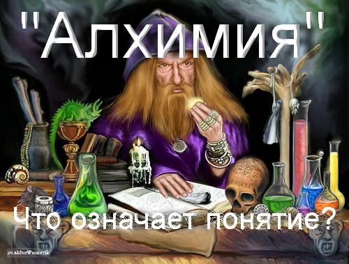 алхимия что это