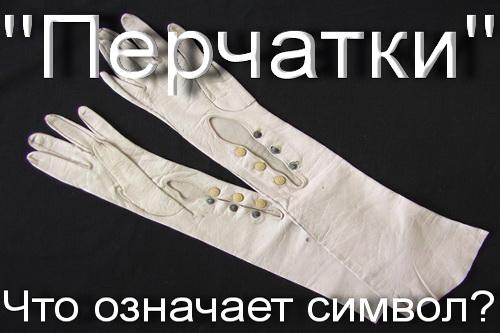 перчатки как символ дуэли