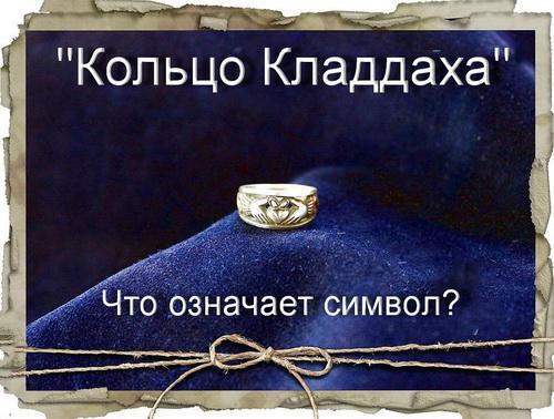 кольцо кладдаха значение символа