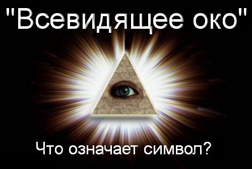 всевидящее око что это