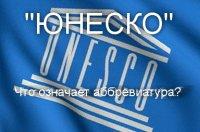 Что такое ЮНЕСКО расшифровка