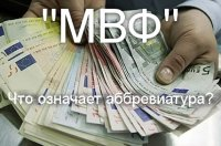 Что такое МВФ - расшифровка