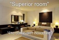 Что означает название номера в отеле