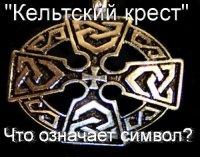 Что означает символ —