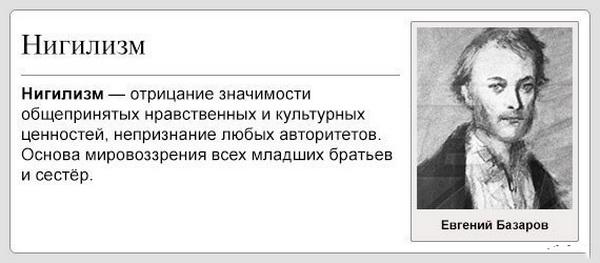 кто такой Базаров нигилист