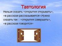 Что такое тавтология?