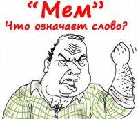 Что такое мем?