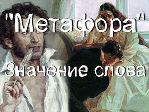 значение слова метафора
