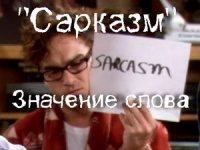 Сарказм – значение слова