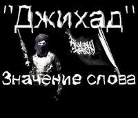 Что такое джихад?