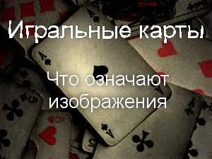 что означают изображения на игральных картах