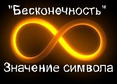 символ бесконечности значение