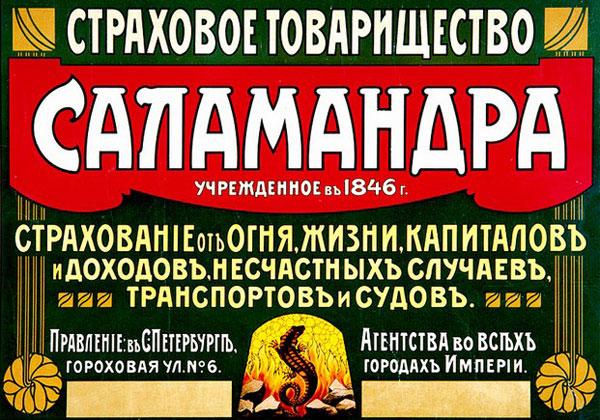 значение символа саламандра